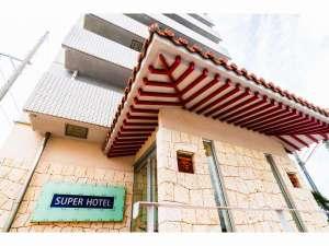スーパーホテル沖縄・名護の写真