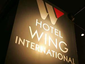 ホテルウィングインターナショナル新宿の写真