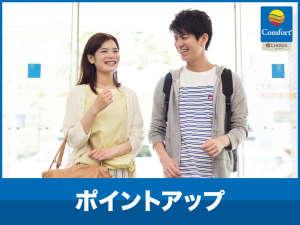 コンフォートホテル長崎