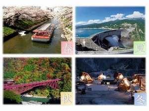 アムズホテル:≪春の遊覧船~夏の黒部ダム~秋の黒部峡谷~冬の合掌造り≫四季折々の富山をお楽しみ下さい