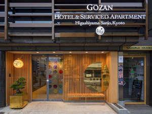 ゴザンホテル&サービスアパートメント東山三条の写真