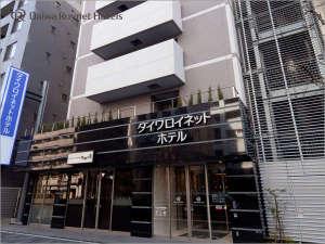 ダイワロイネットホテル東京赤羽の写真
