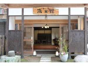 奥の湯 湯元館の写真