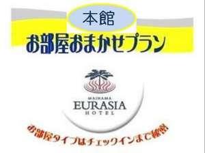SPA&HOTEL舞浜ユーラシア