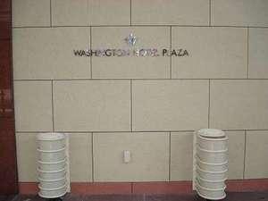 岐阜ワシントンホテルプラザ:ホテル正面