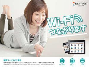 全館Wi-Fi無料接続可!お部屋でもロビーでもレストランでもサクサク『つながる。』