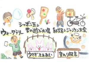 八幡野温泉郷 杜の湯 きらの里:【イベント】7/21~8/31までの期間で里山で楽しめるイベントを開催!