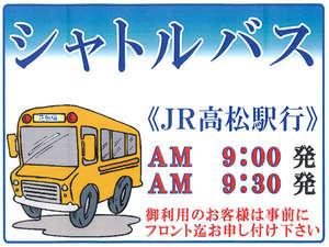 【シャトルバス運行中】AM9:00AM9:30にJR高松駅行を運行中