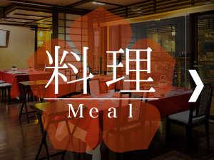 ■料理のご案内■