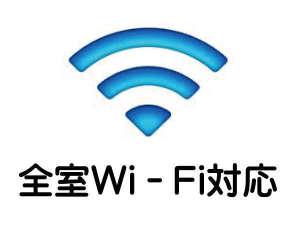 くれたけインプレミアム浜松町:全館Wi-Fi完備