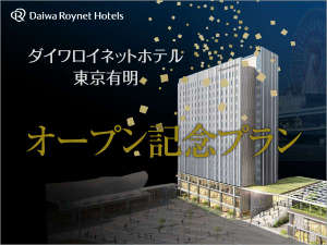 ダイワロイネットホテル東京大崎