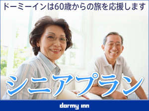 青葉の湯ドーミーイン仙台ANNEX