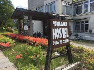 十和田湖ホステルの写真