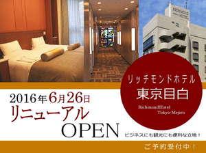 リッチモンドホテル東京目白:2016年6月26日お部屋一新でリニューアルオープン!