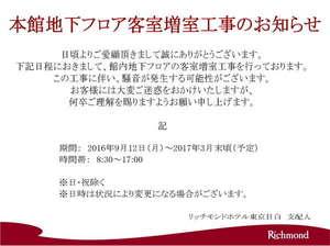 リッチモンドホテル東京目白:客室増室工事のお知らせ