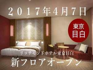 リッチモンドホテル東京目白:2017年4月、半地下に「グレイスフロア」オープン!ダブルとツイン、全11室!