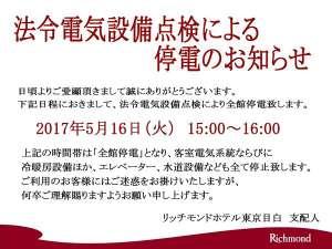 リッチモンドホテル東京目白:2017年5月16日法令停電のお知らせ