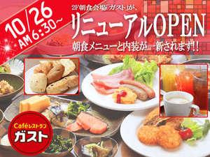 リッチモンドホテル東京目白:2階レストランで和洋食バイキングをゆっくりと♪|朝食バイキング