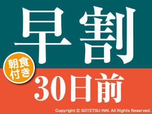 相鉄フレッサイン東京赤坂(旧:ホテルグランドフレッサ赤坂)
