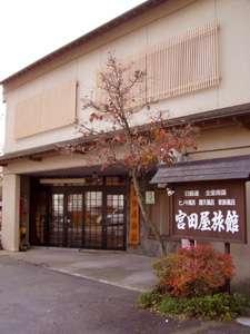 宮田屋旅館の写真