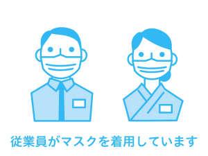 魚づくしの大満足 温泉やど うおき:スタッフのマスク着用について