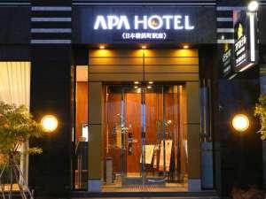 アパホテル<日本橋浜町駅南>:正面玄関