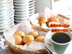 ダイワロイネットホテル広島:朝食にコーヒーが仲間入りしました
