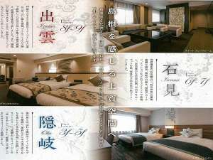 全室「和テイスト」なデザイン☆島根を代表する3つの地域「出雲」、「石見」、「隠岐」を表現♪