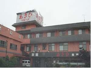 あさひ旅館の写真
