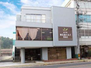 備長炭の湯 ホテル東広島ヒルズ西条インター(BBHグループ)の写真