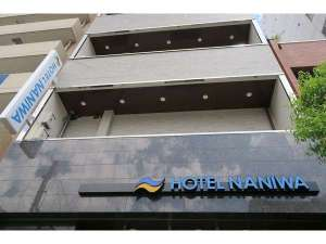 ホテルナニワ新世界前:ホテルの正面
