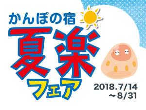 かんぽの宿奈良