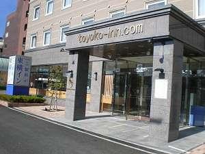 東横INN 福井駅前の写真