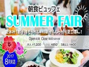 ザ・レジデンシャルスイート・福岡:7・8月の朝食は夏休みにむけてご家族で楽しめるメニューで皆様をお迎えします。