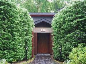 玄関アプローチより『ようこそ、昔日へ。どうぞ中へお入り下さい』