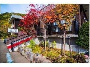 温泉旅館 錦和荘の写真