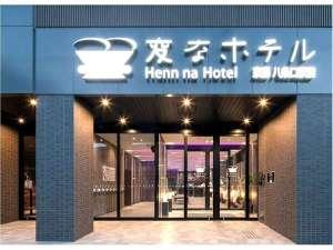 変なホテル京都八条口駅前の写真