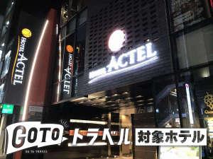 ホテルアクテル名古屋錦の写真
