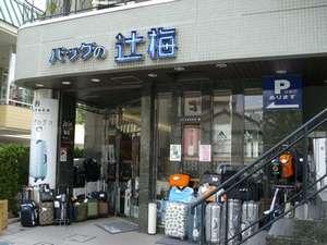 ビジネスホテル辻梅:1階はカバン屋です。ビジネス、ACEスーツケース各種、取り揃えております。