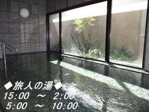 大浴場「旅人の湯」