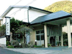 くすのき荘の写真
