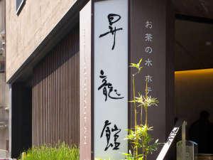 <施設看板>龍が上昇する姿を形どった特徴的なロゴ♪この看板が目印です♪
