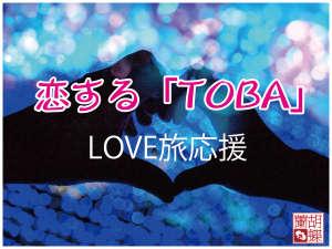 恋するTOBA【イメージ】