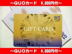【無料朝食付8,700円】QUOカード4,000円プランです♪