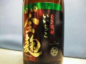 麦焼酎「いいちこ日田全麹」付プラン。自分へのご褒美に。大分土産にも最適です♪