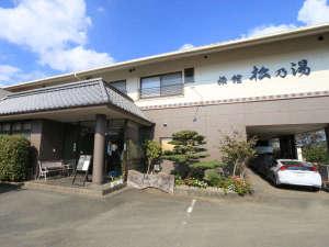 植木温泉 旅館 松乃湯の写真