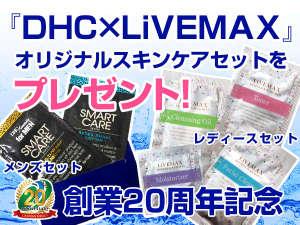 ホテルリブマックス三原駅前:【LiVEMAX20周年記念】DHC×LiVEMAXコラボスキンケアセットプレゼント中!