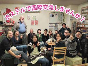Hiroshima Hana Hostel (広島花宿):当館には外国人のお客様も数多くお越しになります。ぜひ国際交流をお楽しみください。