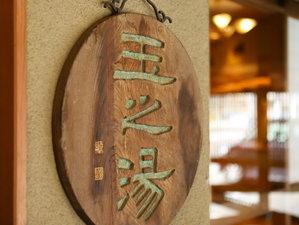 松本浅間温泉 ホテル玉之湯の写真