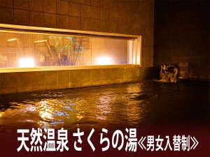 スーパーホテルさいたま・大宮 天然温泉 さくらの湯:男女入替制にて天然温泉をご利用いただけます!